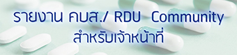 Consumer Protection & RDU Community